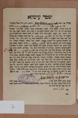 Teperberg, akte, document